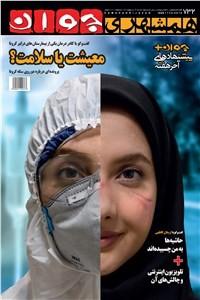 نسخه دیجیتالی کتاب هفته نامه همشهری جوان - شماره 732 - شنبه 13 اردیبهشت 99