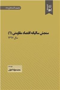 نسخه دیجیتالی کتاب سنجش سالیانه اقتصاد مقاومتی 1