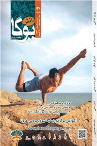 نسخه دیجیتالی کتاب ماهنامه دانش یوگا - شماره137 اردیبهشت 99