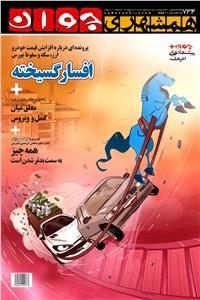 نسخه دیجیتالی کتاب هفته نامه همشهری جوان - شماره 734 - شنبه 27 اردیبهشت 99