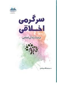 نسخه دیجیتالی کتاب سرگرمی اخلاقی در سبک زندگی