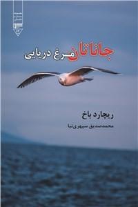 نسخه دیجیتالی کتاب جاناتان مرغ دریایی