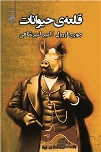 نسخه دیجیتالی کتاب قلعه ی حیوانات