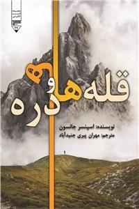 نسخه دیجیتالی کتاب قله ها و دره ها