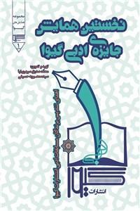 نسخه دیجیتالی کتاب نخستین همایش جایزه ی ادبی گیوا