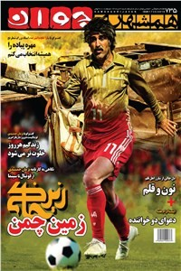 نسخه دیجیتالی کتاب هفته نامه همشهری جوان - شماره 735 - شنبه 4 خرداد 99