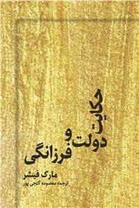 نسخه دیجیتالی کتاب حکایت دولت و فرزانگی