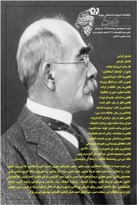 نسخه دیجیتالی کتاب ماهنامه ادبیات داستانی چوک - شماره 118 - خرداد 99