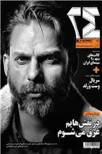 نسخه دیجیتالی کتاب ماهنامه همشهری 24 - شماره 119 - خرداد ماه 99