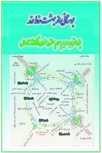 نسخه دیجیتالی کتاب بوستانی از بهشت خداوند