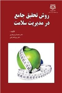 نسخه دیجیتالی کتاب روش تحقیق جامع در مدیریت سلامت