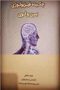 نسخه دیجیتالی کتاب چکیده فیزیولوژی برن و لوری
