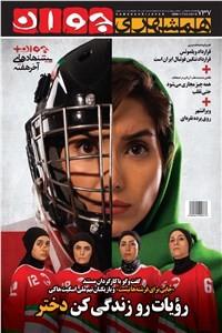 نسخه دیجیتالی کتاب هفته نامه همشهری جوان - شماره 737 - شنبه 7 تیر 99