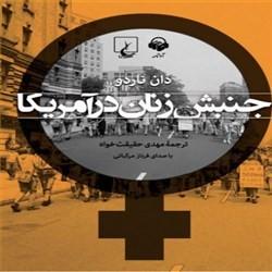 نسخه دیجیتالی کتاب صوتی جنبش زنان در آمریکا