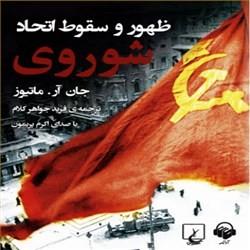 نسخه دیجیتالی کتاب صوتی ظهور و سقوط اتحاد شوروی