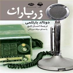 نسخه دیجیتالی کتاب صوتی زرباران