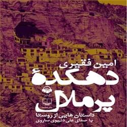 نسخه دیجیتالی کتاب صوتی دهکده پر ملال