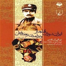 نسخه دیجیتالی کتاب صوتی ایران دوران قاجار و برآمدن رضا خان