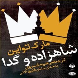نسخه دیجیتالی کتاب صوتی شاهزاده و گدا