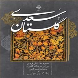نسخه دیجیتالی کتاب صوتی گلستان سعدی