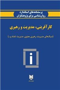 نسخه دیجیتالی کتاب کارآفرینی، مدیریت و رهبری