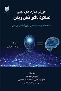 نسخه دیجیتالی کتاب آموزش مهارت های ذهنی عملکرد بالای ذهن و بدن