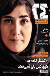 نسخه دیجیتالی کتاب ماهنامه همشهری 24 - شماره 120 - تیر ماه 99