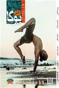 نسخه دیجیتالی کتاب ماهنامه دانش یوگا - شماره 139 تیر 99