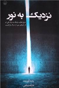 نسخه دیجیتالی کتاب نزدیک به نور