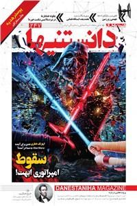 نسخه دیجیتالی کتاب دوهفته نامه همشهری دانستنیها - شماره 247 - نیمه اول خرداد ماه99