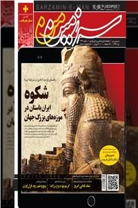 نسخه دیجیتالی کتاب ماهنامه همشهری سرزمین من - شماره 123 - تیرماه 1399