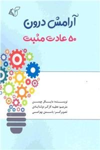 نسخه دیجیتالی کتاب آرامش درون (50 عادت مثبت)