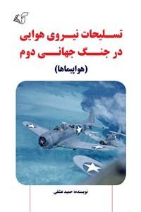 نسخه دیجیتالی کتاب تسلیحات نیروی هوایی در جنگ جهانی دوم