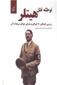 نسخه دیجیتالی کتاب توطئه قتل هیتلر