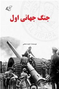 نسخه دیجیتالی کتاب جنگ جهانی اول