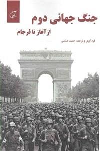 نسخه دیجیتالی کتاب جنگ جهانی دوم (ازآغاز تا فرجام)
