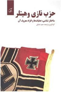 نسخه دیجیتالی کتاب حزب نازی و هیتلر
