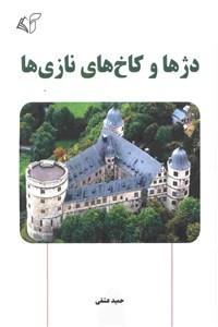 نسخه دیجیتالی کتاب دژها و کاخ های نازی ها