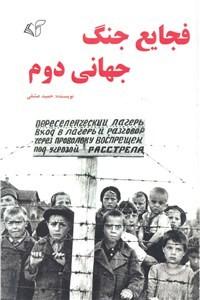 نسخه دیجیتالی کتاب فجایع جنگ جهانی دوم