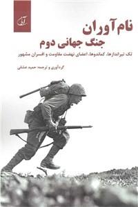 نسخه دیجیتالی کتاب نام آوران جنگ جهانی دوم