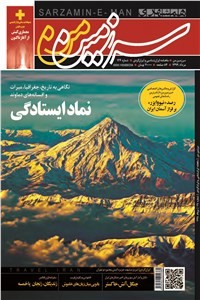 نسخه دیجیتالی کتاب ماهنامه همشهری سرزمین من - شماره 124 - مرداد ماه 1399