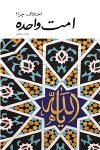 نسخه دیجیتالی کتاب امت واحده - اختلاف چرا؟