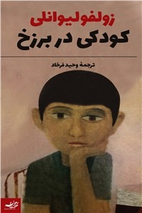 نسخه دیجیتالی کتاب کودکی در برزخ