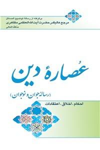 نسخه دیجیتالی کتاب عصاره دین (رساله جوان و نوجوان)