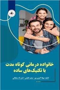 نسخه دیجیتالی کتاب خانواده درمانی کوتاه مدت با تکنیک های ساده