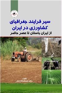 نسخه دیجیتالی کتاب سیر فرآیند جغرافیایی کشاورزی در ایران : از ایران باستان تا عصر حاضر