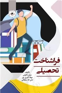 نسخه دیجیتالی کتاب فراشناخت تحصیلی