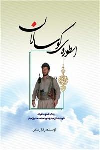 نسخه دیجیتالی کتاب اسطوره ی کوسالان ( زندگی نامه و خاطرات شهید بختیار امینی و محمد صدیق امینی )