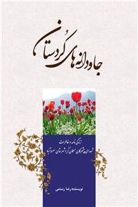 نسخه دیجیتالی کتاب جاودانه های کردستان