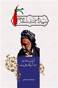 نسخه دیجیتالی کتاب سپیدار بلند استقامت ( زندگی نامه و خاطرات سردار شهید کاک جلال بارنامه )